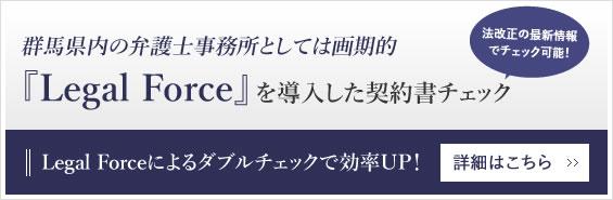 群馬県の弁護士事務所では、初めての導入 『Legal Force』を導入した契約書チェック